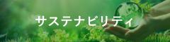 横浜市との取り組み