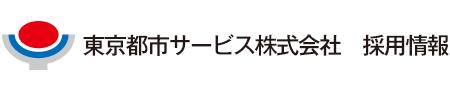 東京都市サービス株式会社 採用情報